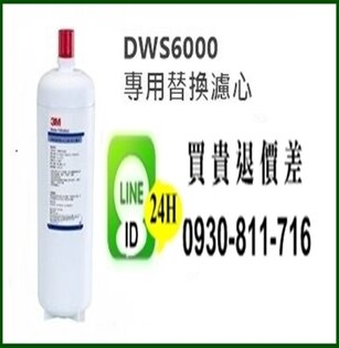 【免運】3M DWS6000軟水替換濾心【◆◆24H專線:0930-811-716 同LINE 歡迎詢價◆◆】