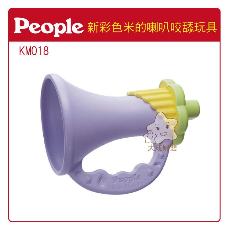 【大成婦嬰】日本People☆新彩色米的舔咬玩具-喇叭KM-018 (米製品玩具系列) 日本製 1
