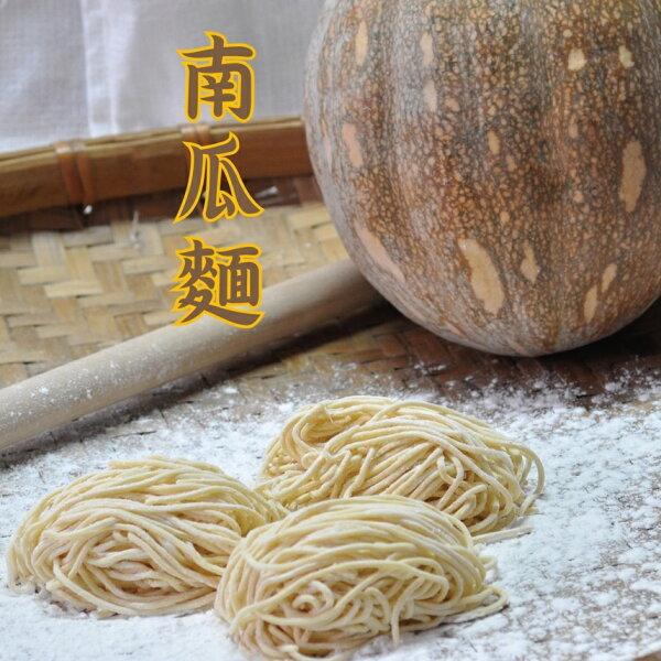 【新品製麵】養生南瓜麵  (1斤/包)