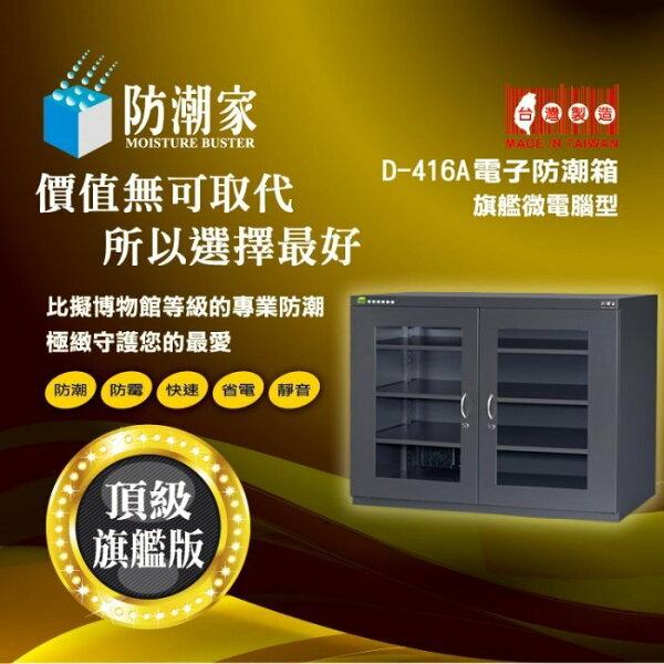 *╯新風尚潮流╭*防潮家 490L 電子防潮箱 一對二上下分離式對流除濕 防潮櫃 D-416A