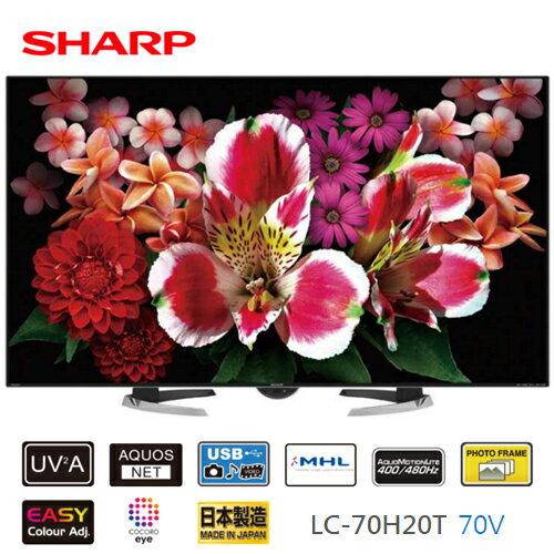 SHARP 夏普 LC-70H20T 70吋 AQUOC超薄液晶電視-HD系列