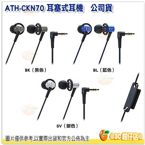 附耳塞 導線捲線器 鐵三角 ATH-CKN70 耳塞式耳機 公司貨 高音質 耳道式