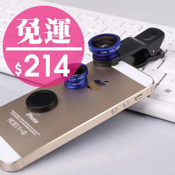 自拍神器-三合一手機鏡頭 魚眼 廣角 iphone6 HTC SONY 微距 自拍棒 自拍鏡頭