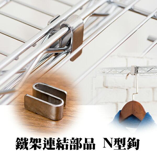 波浪架連結 N形鉤 鐵架連結 鐵力士架連結 N形鉤