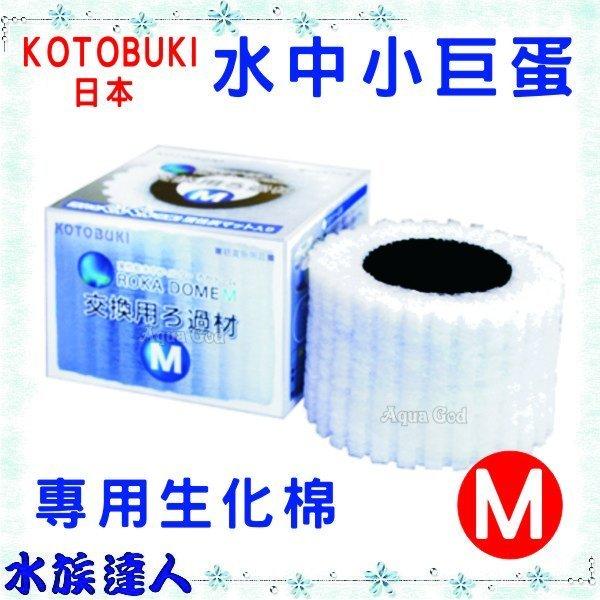 【水族達人】日本KOTOBUKI《水中小巨蛋生化棉 M(水妖精) 1入 替換濾材》 專用替換濾棉