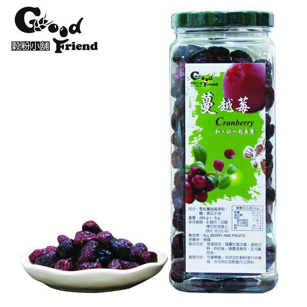 【穀粉小舖 Good Friend Shop】 蔓越莓