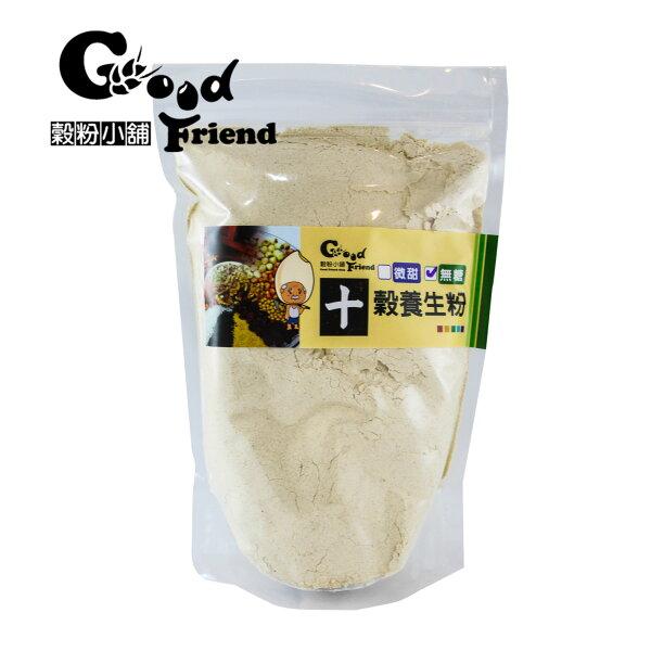 【穀粉小舖 Good Friend Shop】新鮮 自製 天然 健康 十穀 十穀粉養生粉 營養好喝,大人小孩最佳營養早餐