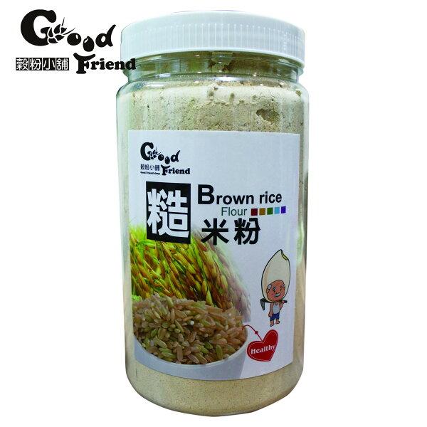 【穀粉小舖 Good Friend Shop】 米仔麩 米麩  糙米 糙米粉 營養好喝,大人小孩最佳的早餐 適合 六個月 以上的 寶寶 食用