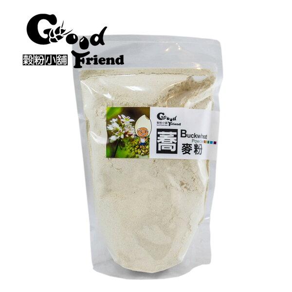【穀粉小舖 Good Friend Shop】 蕎麥 蕎麥粉 蕎麥含有豐富的膳食纖維,其含量是一般精製大米的10倍、比一般穀物豐富.........