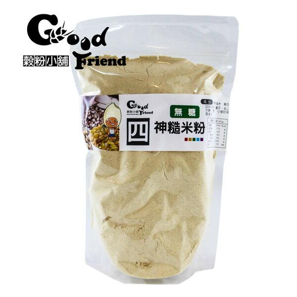 【穀粉小舖 Good Friend Shop】 米仔麩 米麩 糙米 四神 四神糙米粉 營養好喝,大人小孩最佳的早餐 適合 八個月 以上的 寶寶 食用