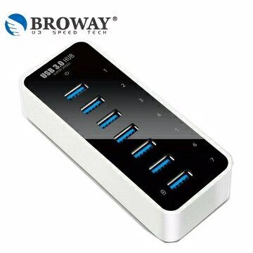 BROWAY USB 3.0 7埠 HUB集線器