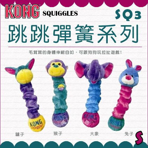 +貓狗樂園+ KONG【SQUIGGLES。跳跳彈簧系列。SQ3。S號】190元 - 限時優惠好康折扣