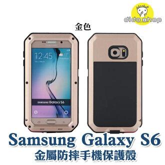 Samsung GALAXY S6 Love mei 手機保護殼 三防金屬殼 防摔防撞防塵 三星 WP035 【預購】