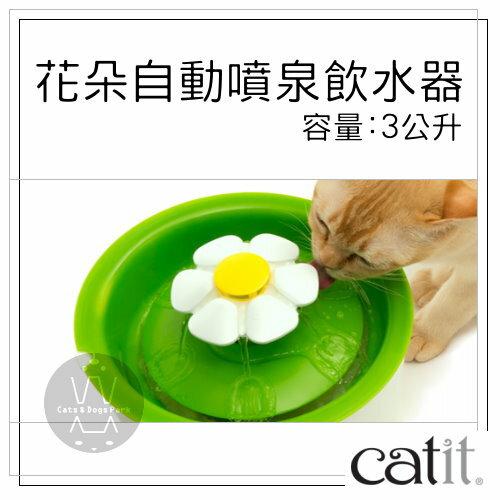 +貓狗樂園+ CATIT|喵星2.0樂活。花朵自動噴泉飲水器。3L|$1280 0