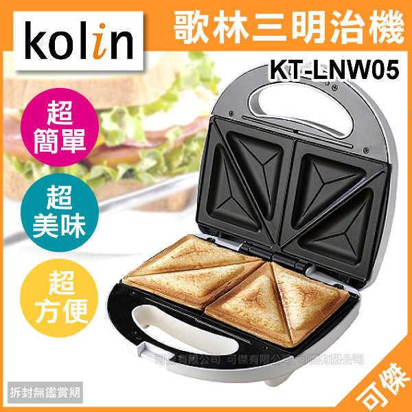 可傑 歌林 Kolin 三明治機 KT-LNW05  營養美味  輕鬆料理  製作超方便!  自動溫度控制設計  好收納!