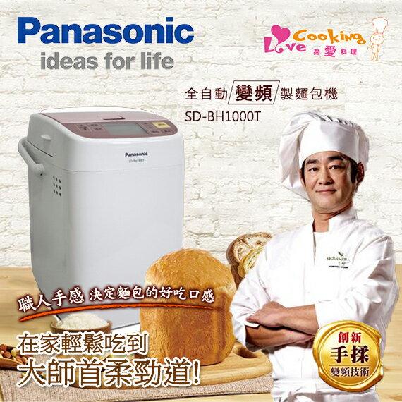 Panasonic國際牌 製麵包機1斤 SD-BH1000T