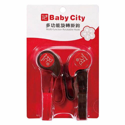 Baby City娃娃城 - 多功能旋轉掛鉤 0