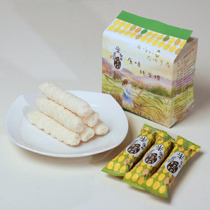 【安琪兒】【米香抱抱米捲】原味米捲口味 0