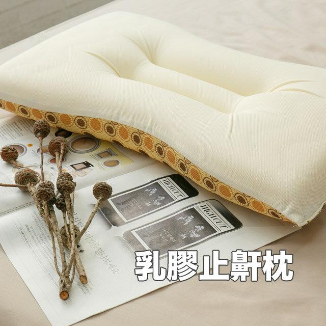 人體工學乳膠止鼾枕  吸濕排汗布料  台灣製 0