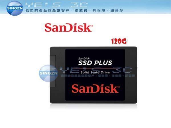 「YEs 3C」SanDisk SSD Plus 120GB 2.5吋 SATAIII 固態硬碟 免運 yes3c