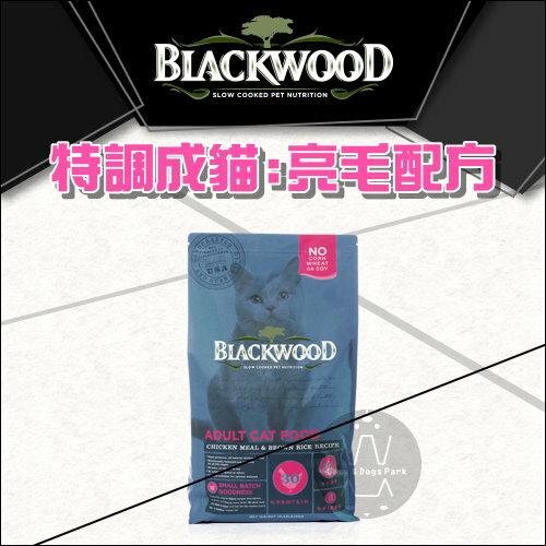 +貓狗樂園+ BLACKWOOD柏萊富【特調成貓。亮毛配方。雞肉+米。13.23磅】1390元 - 限時優惠好康折扣