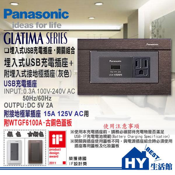 國際牌 GLATIMA系列 USB充電插座附接地單插座含蓋板 WNF1071H+WTGF1101H+WTGF6100A蓋板(古銅色)