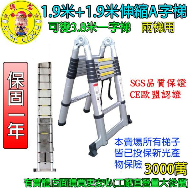☆︵興雲網購︵☆【2239】3.8米(1.9米+1.9米)A字梯加固型帶平衡桿A字型伸縮梯 粗管鋁梯樓梯梯子