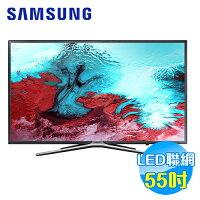 Samsung 三星到SAMSUNG 三星 55吋FHD智慧聯網液晶電視 UA55K5500AWXZW