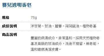 nac nac - 嬰兒透明香皂 75g (6入) 1