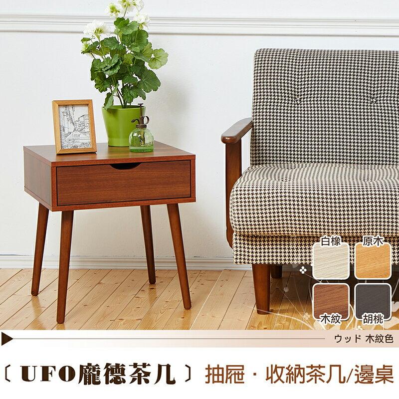 日本熱賣【UFO龐德】小茶几/邊几/床頭櫃‧天然實木椅腳 ★班尼斯國際家具名床 1