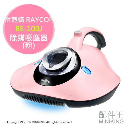 【配件王】日本代購 一年保 RAYCOP 雷剋蟎 RE-100J 粉 除蟎機 吸塵器 抑菌