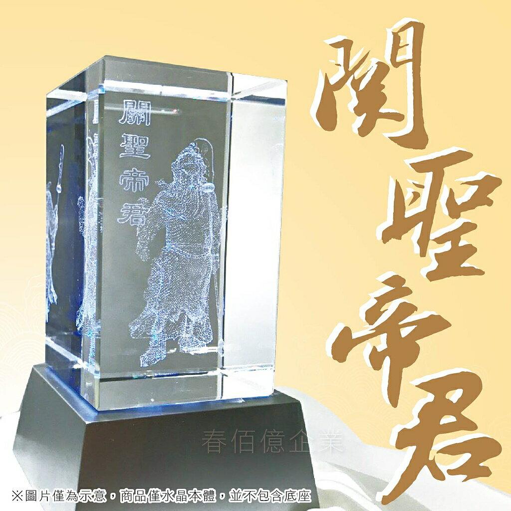 春佰億 科技玻璃水晶內雕工藝擺件 關聖帝君(1入) 3D立體浮雕 莊嚴 佛堂擺飾 風水擺設 祈福平安 0