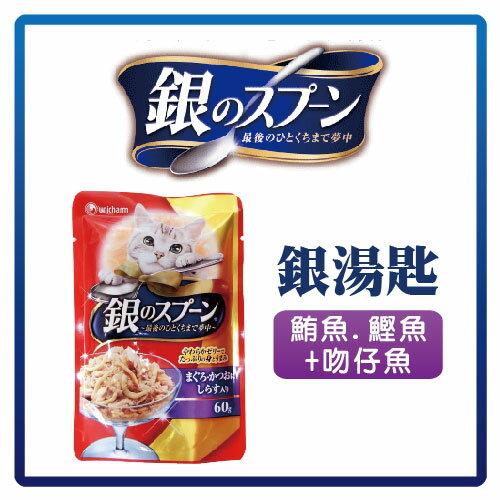 【日本直送】銀湯匙 貓餐包-鮪魚+鰹魚+吻仔魚 60g-48元>可超取(C002H12)