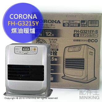 【配件王】日本代購 CORONA FH-G3215Y 銀 煤油暖爐 低耗電除臭 煤油爐