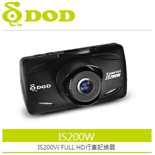 DOD FULL HD 高畫質行車記錄器 IS200W ◆內含16G記憶卡◆日製原廠f/1.8大光圈高級鍍膜鏡頭