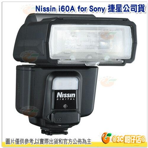 6期零利率 送柔光罩 Nissin i60A 極致效能閃光燈 for Sony 60GN