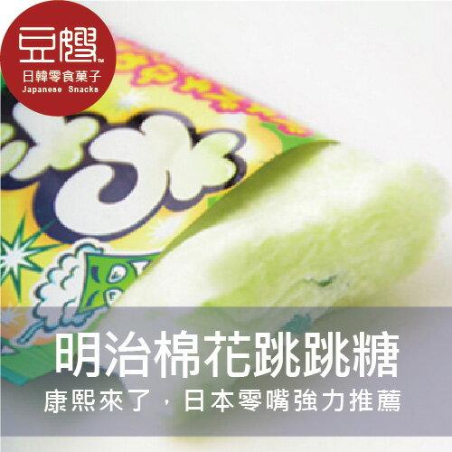 【激安特價】日本零食 康熙來了推薦 meiji明治跳跳糖(葡萄/哈密瓜/蘇打棉花口香糖)