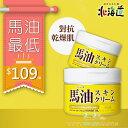 日本北海道Cosmetex Roland品牌 LOSHI 馬油護膚霜 220g ♦ 樂荳城 ♦
