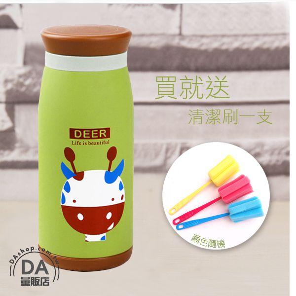 《DA量販店》送刷子 不鏽鋼 真空 長頸鹿 動物大肚杯 保溫杯 保溫瓶 350ml (84-0030)