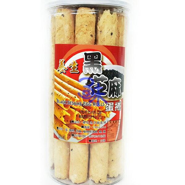 (台灣) 手工蛋捲-黑芝麻1罐 280公克 特價 113元 (黑芝麻蛋捲)