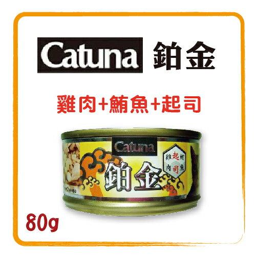 【力奇】Catuna 鉑金貓罐-雞肉+鮪魚+起司-80g- 23元>【雞肉底貓罐】可超取(C202I06)