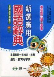 新選廣用國語辭典(附外盒)(50k)