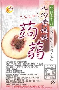 【九份黃媽媽】高纖蒟蒻片~水蜜桃口味 水果系列 (160g)