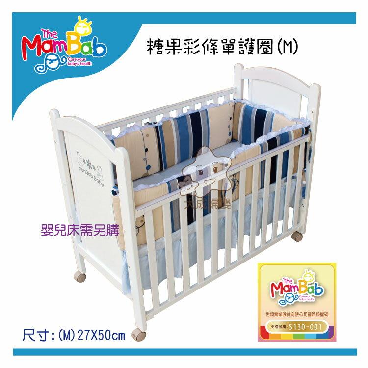 【大成婦嬰】夢貝比 MamBab 糖果彩條單護圈KD113 (M:27*350cm) 床護圍 隨機出貨 2