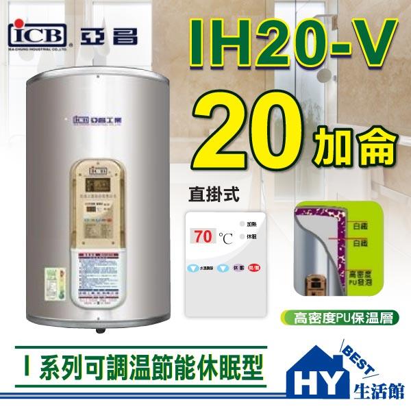 亞昌 I系列 IH20-V 儲存式電熱水器 【 可調溫休眠型 20加侖 直掛式 】不含安裝 區域限制 -《HY生活館》