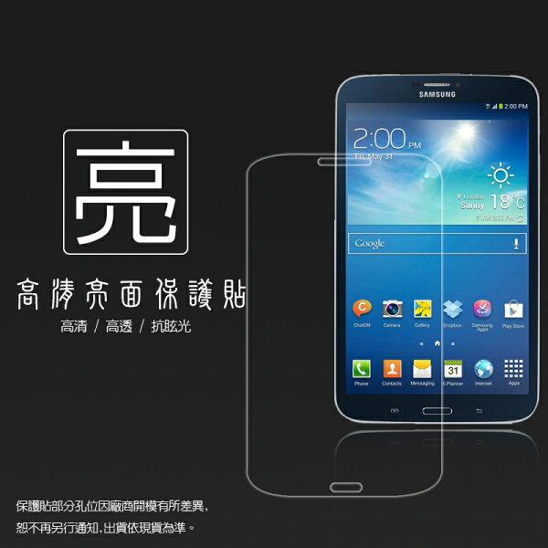 亮面螢幕保護貼 Samsung Galaxy Tab 3 T3110 8吋 平板系列 (3G版) 保護貼
