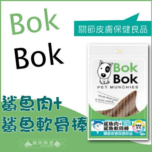 +貓狗樂園+ Bok Bok【保健良品。鯊魚肉+鯊魚軟骨棒。150g】200元 0