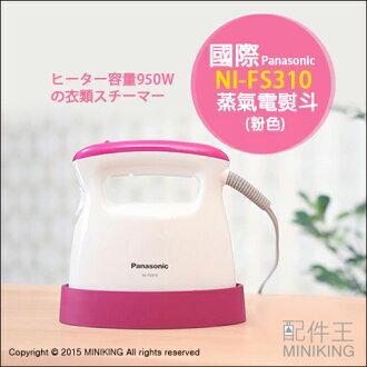 【配件王】日本代購 國際牌 Panasonic NI-FS310 手持蒸氣熨斗 直立式 脫臭 除菌