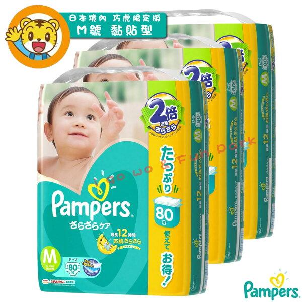 日本 M號 境內 巧虎 限定版 綠色 幫寶適 紙尿布 黏貼型 80枚×3包1箱 ♥ 日本製 原裝進口 ♥