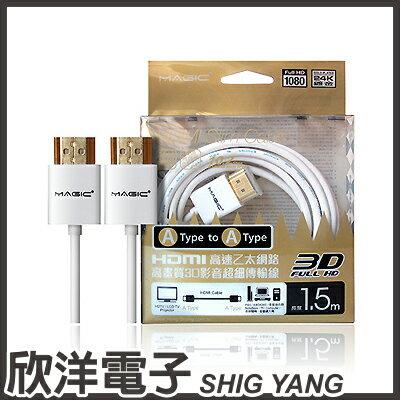※ 欣洋電子 ※ Magic 鴻象 HDMI 1.4版AtoA高畫質極細線/白 1.5M (HHD14T-AA015K)